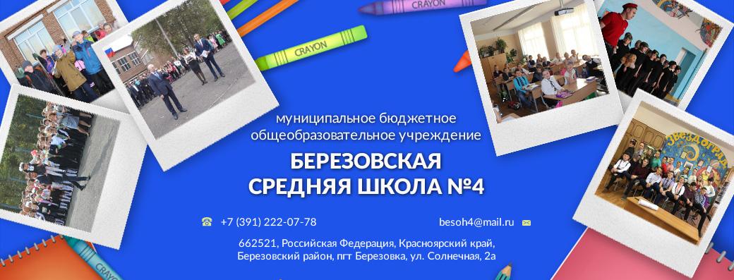 МБОУ БСШ № 4